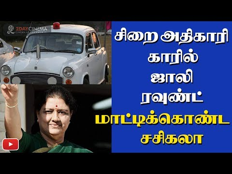 Sasikala got caught using jail officer's car  - 2DAYCINEMA.COM