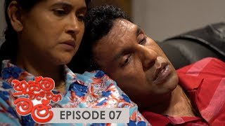 Husma Watena Mal| Episode 07 - (2019-04-20) | ITN Thumbnail