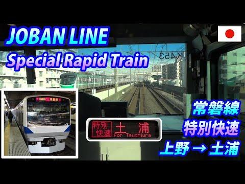 E531 Special-Rapid on JOBAN LINE  常磐線 特別快速・全区間 上野始発 土浦行