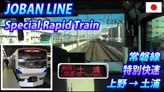 E531 常磐線 特別快速 上野発土浦行(北千住通過) 全区間 Special-Rapid on JOBAN LINE