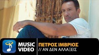 Πέτρος Ίμβριος - Αν δεν Aλλάξεις   Petros Imvrios - An Den Allaxis (Official Music Video HD)