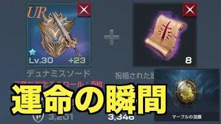 【リネレボ】+23武器を加護祝福で強化なるか!!?