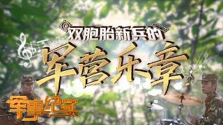 """优秀!音乐才子逐梦军营 双胞胎兄弟把新兵生活写成了一首""""情歌""""!「军事纪实」20201225   军迷天下 - YouTube"""