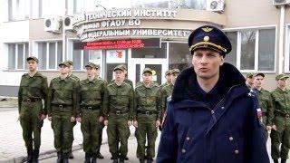 Военная кафедра Сибирского Федерального Университета
