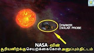அமெரிக்காவின் சூரியனுக்கு விண்கலம் அனுப்பும் திட்டம் | Mission To Sun | Parker Solar Probe