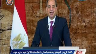 عاجل كلمة الرئيس السيسي بمناسبة الذكرى السابعة و الثلاثين لعيد تحرير سيناء
