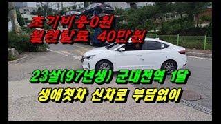 아반떼 장기렌트 23살 군대전역 1달 무보증조건 월 4…