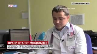 Врачи петербургской поликлиники сменили блокноты на мобильны(Сюжет телеканала LIFE78 (tv100.ru) о внедрении новых технологий в Городской поликлинике №112.