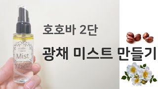 [화장품돋보기TV]호호바2단광채 미스트 만들기