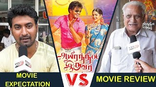 Aayirathil Iruvar Movie Review | Expectation (Vs) Audience Review