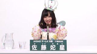 AKB48 45thシングル 選抜総選挙 アピールコメント AKB48 チーム4所属 佐...