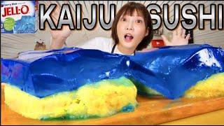 【大食い】KAIJU SUSHIが襲ってキター!見た目もすごいが果たして味は...?[JELLO]PACIFIC RIM[パシフィック・リム]25人前【木下ゆうか】