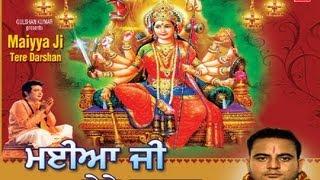 Maiya Ji Tere Darshan Punjabi Devi Bhajan By S.B. Armaan [Full Song] I Maiya Ji Tere Darshan