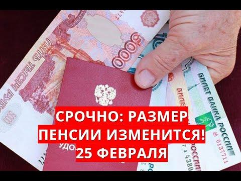 Срочно: размер пенсии изменится! 25 февраля