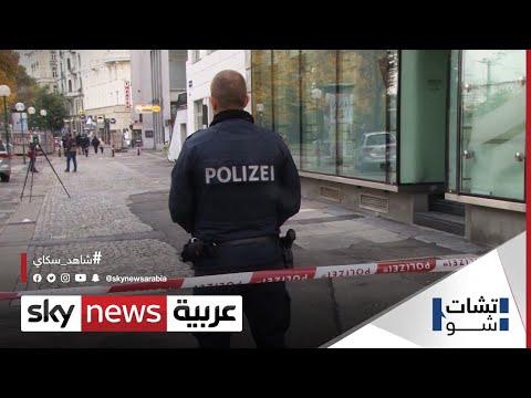 أوروبا تعلن حربا ضد -الإخوان-.. قوانين جديدة في النمسة وألمانيا