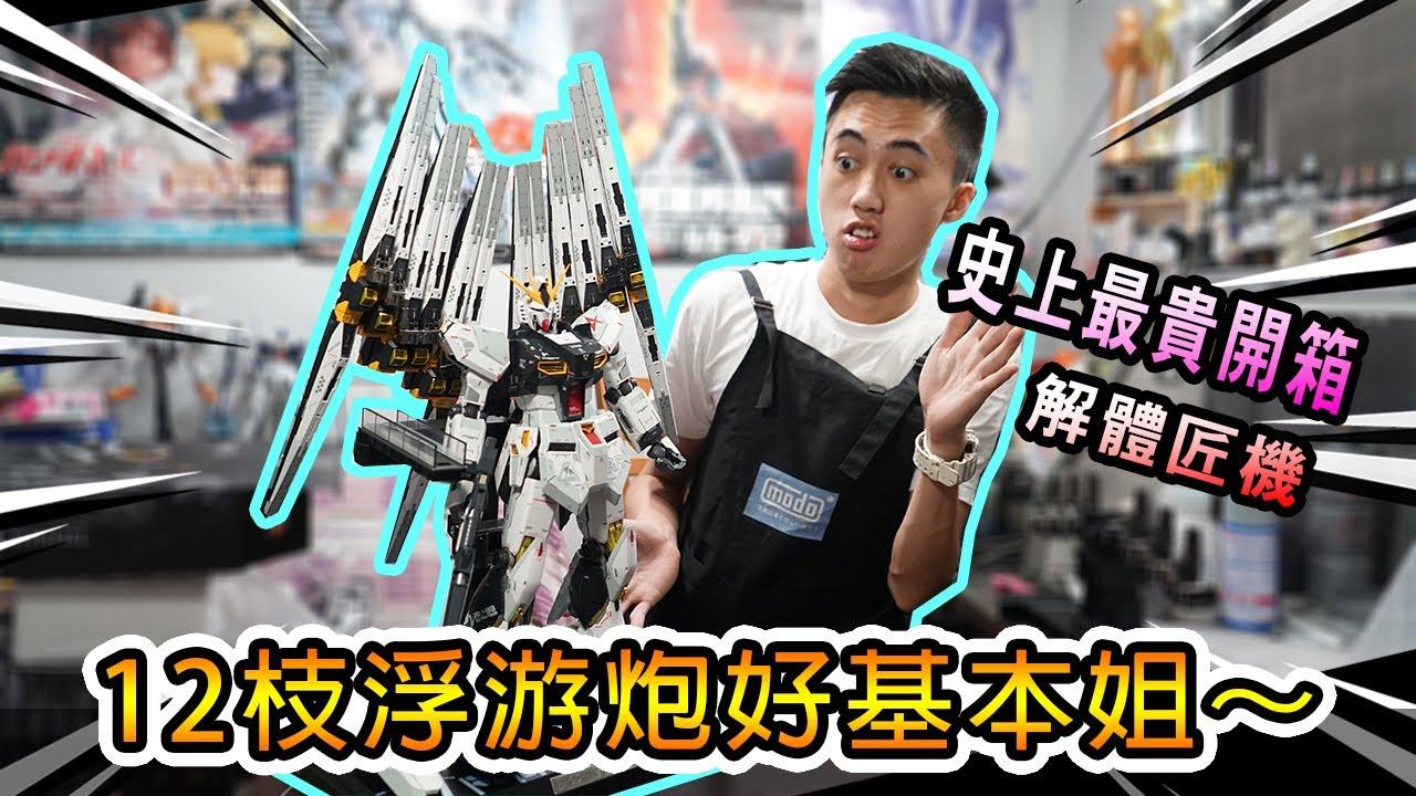 【睇咗當買咗系列】史上最貴浮游炮開箱!!Prefer Nu Gundam|解體匠機