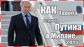 НЕОБЫЧНЫЕ КАДРЫ:  КАК Европа встречает Путина в Милане СЕГОДНЯ