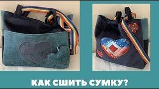 Прикольная сумка за пару часов)))