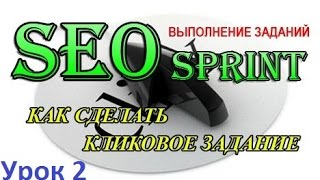 Легкие задания на сеоспринт и быстрое выполнение хитрости секреты Seosprint