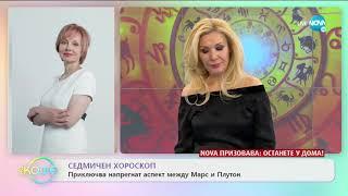 """Седмичен хороскоп - """"На кафе"""" (23.03.2020)"""