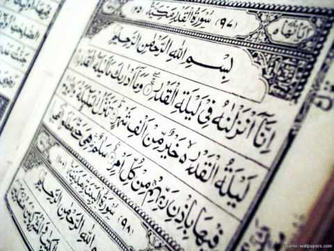 Image result for surah anzalna