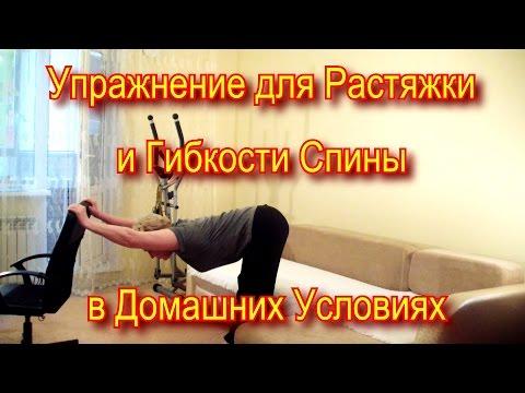 упражнения для растяжки в домашних условиях