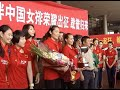 Victorious Chinese Women's Volleyball Team Returns to Beijing after World Cup Win