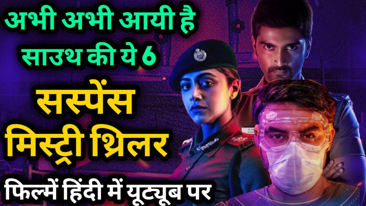 Download Top 6 South Mystery Suspense Thriller Movies In Hindi|South Murder Mystery Thriller Movies|Forensic