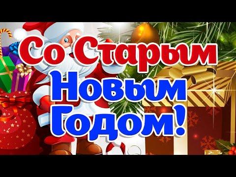 Со Старым Новым Годом . Поздравление со Старым Новым Годом . Открытка Старый Новый Год. 14 января.