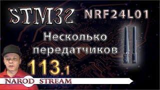 Программирование МК STM32. Урок 113. NRF24L01. Несколько передатчиков. Часть 1