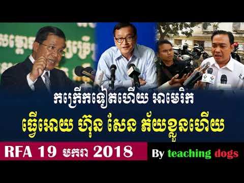 RFA Cambodia News  2018 | RFA Khmer Radio 2018 | Cambodia Hot News | Morning, On Fri 19 January 2018