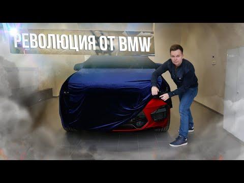 Новый проект! Почему BMW?