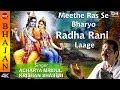 Meethe Ras Se Bhariyori Radha Rani Laage with Lyrics |Acharya Mridul Krishan Shastri |Krishna Bhajan