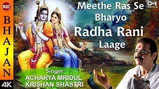 BHAKTI PREM होली 2019 - Best Radhe Krishna Songs