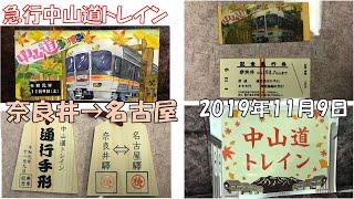 急行「中山道トレイン」号 2019