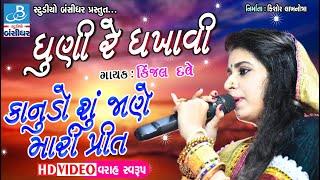 Dhuni re dakhavi (ધૂણી રે ધખાવી)    Kinjal dave    new live program 2018