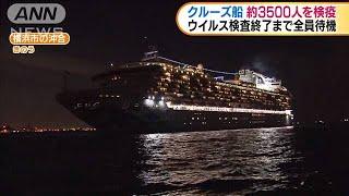 横浜沖に停泊のクルーズ船 乗客乗員約3500人を検疫(20/02/04)