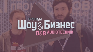 D&B Audiotechnik - интервью. XI Конференция прокатчиков (Самара, 2017)