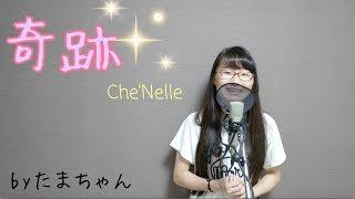 Che'Nelleさんの「奇跡」を歌いました。 映画「今夜、ロマンス劇場で」...