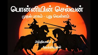 Ponniyin Selvan - Book-01 Puthu Vellam Complete Audio Novel In Tamil
