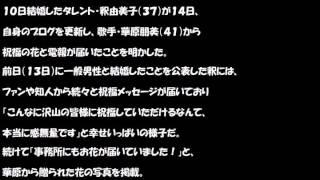 【ニュース速報】華原朋美の祝電に釈由美子感激「お友達になれたら嬉し...
