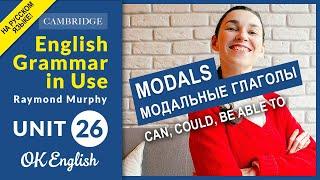 Unit 26 MODALS: Can, could, be able to - Говорим о возможности в английском