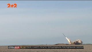 Випробування ракетного комплексу «Вільха»