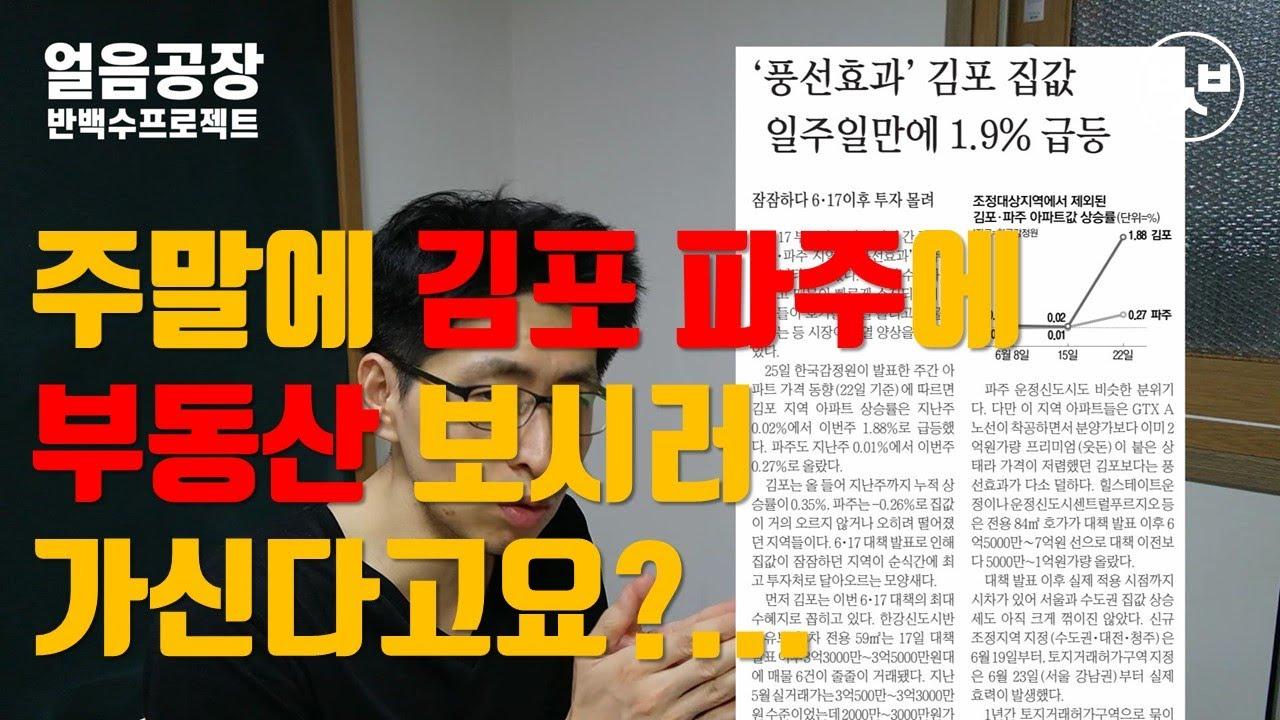 주말에 김포 파주에 부동산 보러 가신다고요?