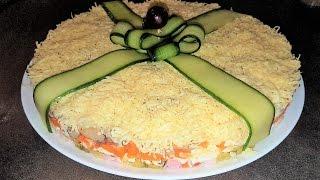 Салат   подарок   !!!