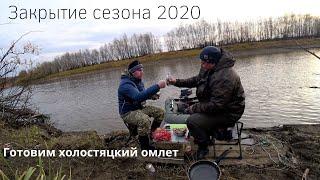 15 Закрытие сезона 2020 Готовим мясной омлет Рыбалка на спиннинг Щука судак окунь