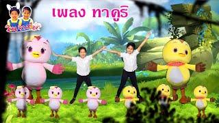 Katuri Baby Kids Songs เพลงเด็ก คาทูริ จิ๋วผจญภัย เต้นประกอบเพลงอนุบาลสนุกๆ - วินริว สไมล์