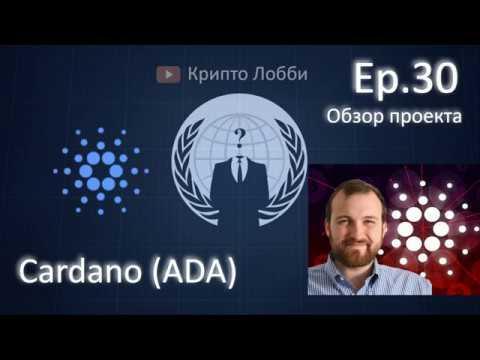 30ep. Инвестировать ли в криптовалюту Cardano (ADA)? Обзор блокчейн-проекта. Инвест идеи 2020-2021