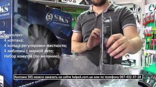 Обзор: колпаки на колеса SKS R14 217 kolpak.com.ua