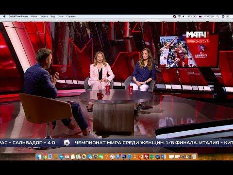 """""""Евробаскетбол"""" на Матч ТВ. Гость студии - Татьяна Кочарян"""